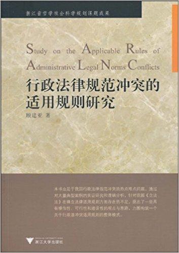 行政法律规范冲突的适用规则研究