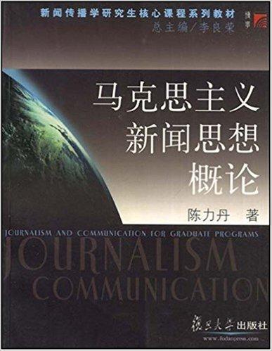 新闻传播学研究生核心课程系列教材?马克思主义新闻思想概论