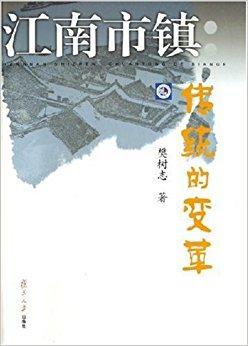 江南市镇:传统的变革(精装)