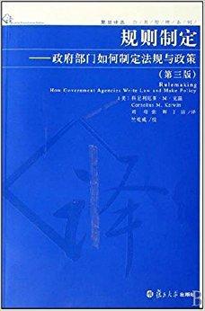 规则制度:政府部门如何制定法规与政策(第3版)