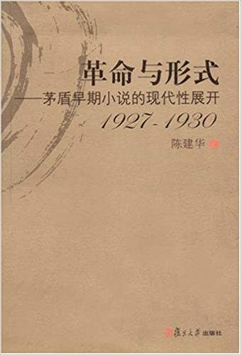 革命与形式:茅盾早期小说的现代性展开(1927-1930)