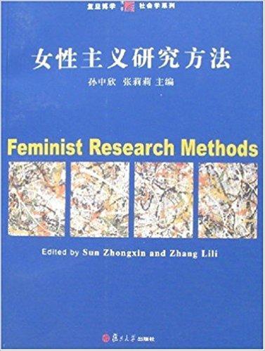 女性主义研究方法