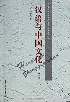 汉语与中国文化