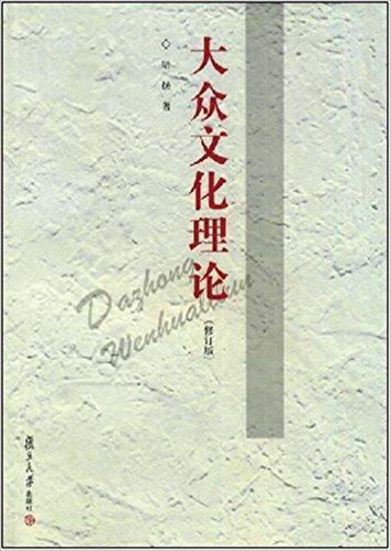 大众文化理论(修订版)