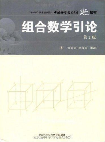 组合数学引论(第2版)
