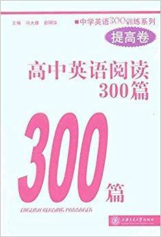中学英语300训练系列?高中英语阅读300篇(提高卷)