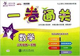 一卷通关:数学(3年级第1学期)(与上海市二期课改教材配套)