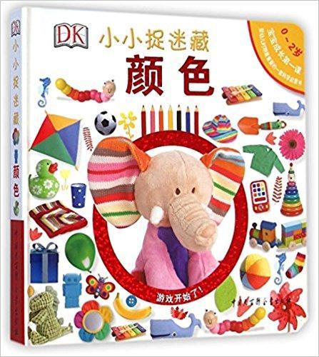 DK小小捉迷藏:颜色(0-2岁)