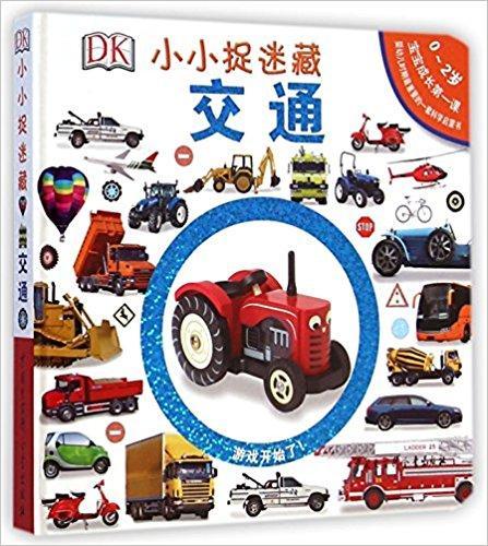 DK小小捉迷藏:交通(0-2岁)