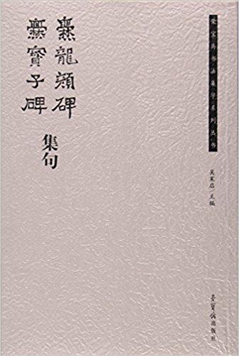 爨龙颜碑爨宝子碑集句 / 荣宝斋书法集字系列丛书