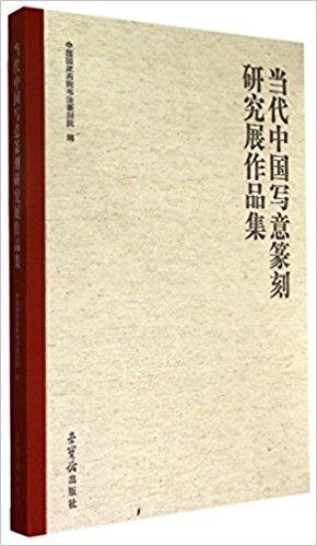 当代中国写意篆刻研究展作品集(精)