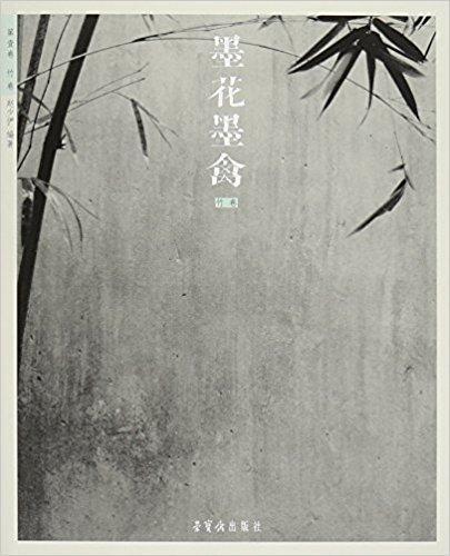 墨花墨禽(竹卷)(第1卷)