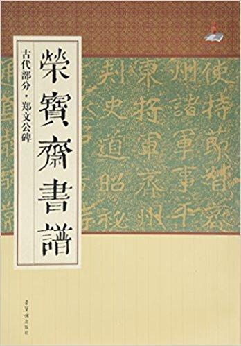 荣宝斋书谱:古代部分·郑文公碑