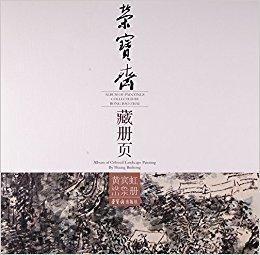 黄宾虹设色山水册 / 荣宝斋藏册页