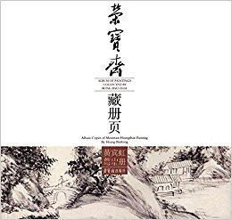 黄宾虹黄山写生册 / 荣宝斋藏册页