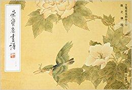 荣宝斋画谱(214)