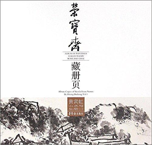 黄宾虹山水写生册(1)/荣宝斋藏册页