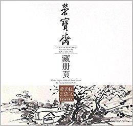 黄宾虹山水写生册(4)/荣宝斋藏册页