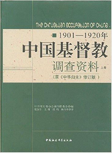 1901-1920年中国基督教调查资料(原中华归主修订版)(上下卷)