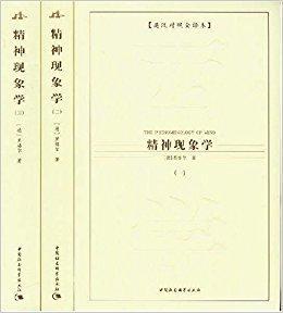 精神现象学(全3册)(英汉对照全译本)(中文版)