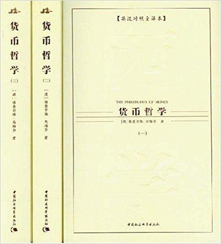 货币哲学(全3册)(英汉对照全译本)