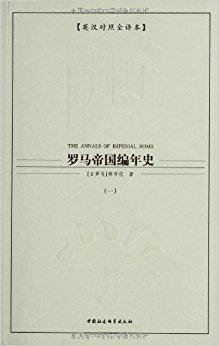 罗马帝国编年史(全3册)(英汉对照全译本)(中文版)