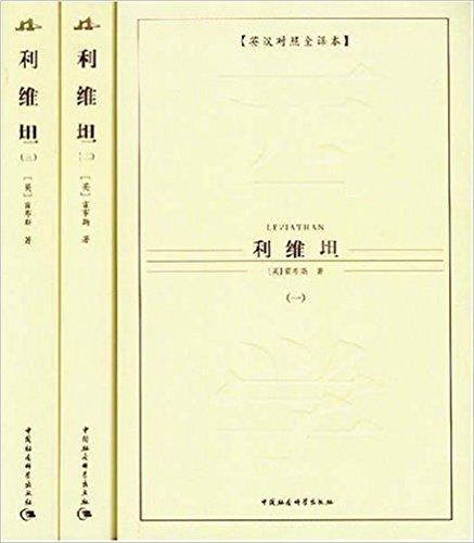 利维坦(全3册)(英汉对照全译本)(中文版)
