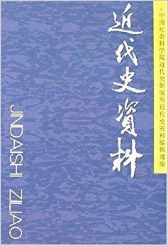 近代史资料(总116号)(中文版)