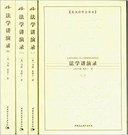 法学讲演录(英汉对照)(全译本)(共4册)