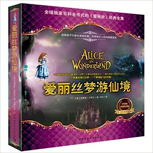 爱丽丝梦游仙境(亲子白金珍藏版·中英双语双色图文彩插)