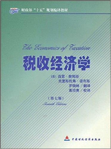 税收经济学(第7版)