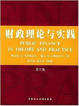 财政理论与实践(第5版)