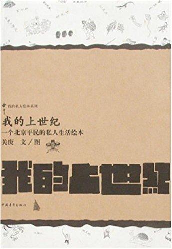 我的上世纪:一个北京平民的私人生活绘本