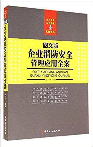 企业消防安全管理应用全案(图文版)