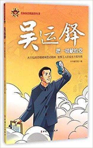 吴运铎(把一切献给党) / 共和国劳模故事丛书