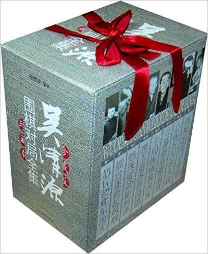 吴清源围棋对局全集(共8册)