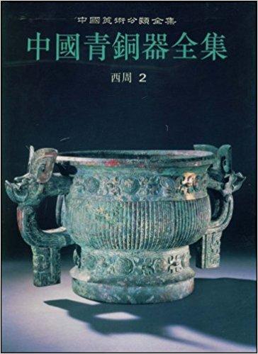 中国青铜器全集6:西周2(竖排版)