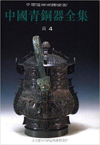 中国青铜器全集4:商4(竖排版)