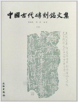 中国古代砖刻铭文集(上下)