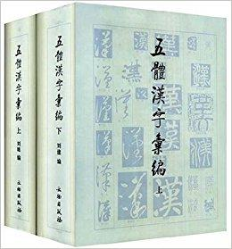 五体汉字汇编(上下)