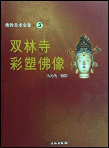 双林寺彩塑佛像