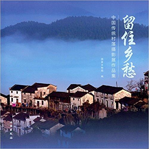 留住乡愁:中国传统村落摄影展作品集