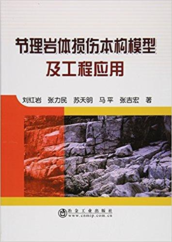 节理岩体损伤本构模型及工程应用