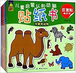 儿童启蒙认知动脑贴纸书(套装共8册)