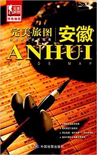 完美旅图:安徽