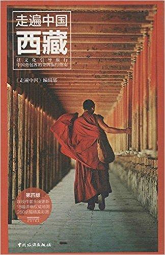 走遍中国:西藏(第4版)