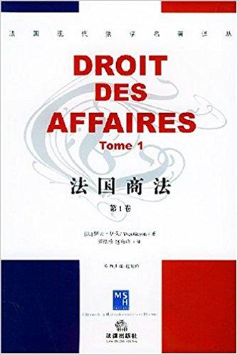 法国商法(第1卷)