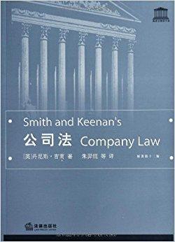 公司法(原著第12版)