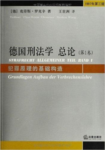 德国刑法学总论(第1卷)?犯罪原理的基础构造(1997年第3版)