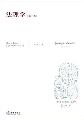 法理学(第3卷)